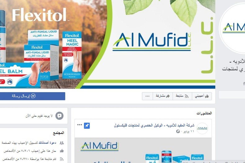 شركة المفيد للأدويه - الوكيل الحصري لمنتجات فليكستول
