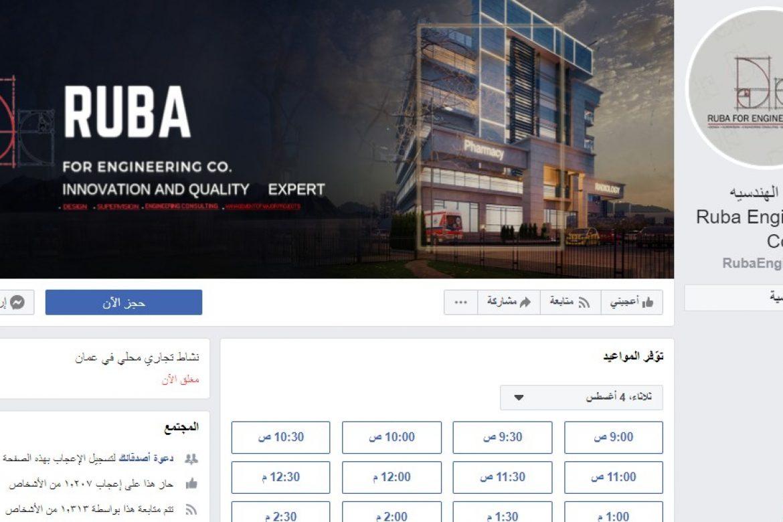 شركة ربى الهندسيه Ruba Engineering Company