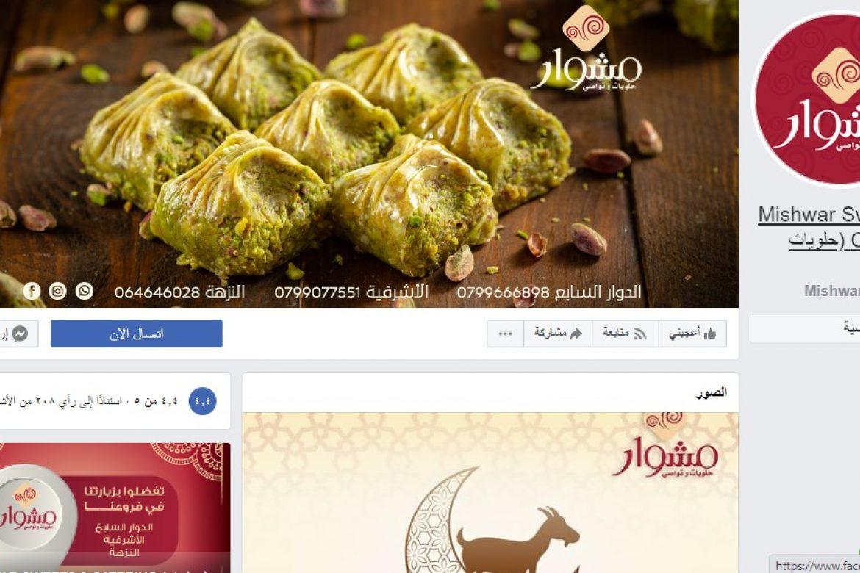 Mishwar Sweets & Catering (حلويات مشوار)